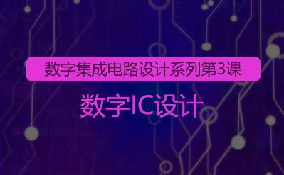 數字集成電路設計系列3-數字IC設計