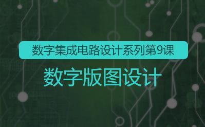 數字集成電路設計系列9-數字版圖設計