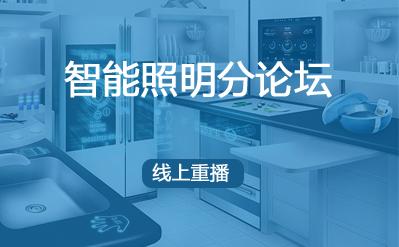 第三屆中國物聯網大會智能照明分論壇