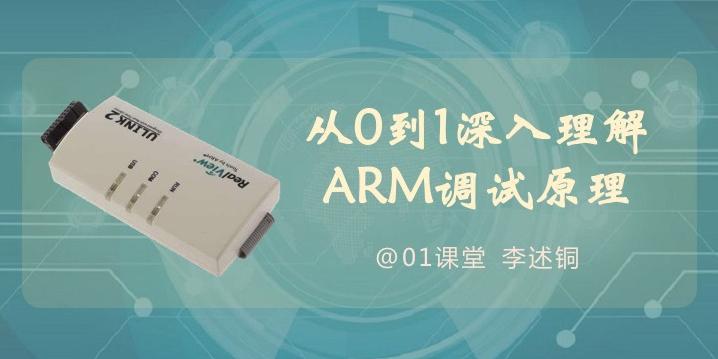 【李述銅】從0到1深入理解ARM調試原理