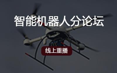 第三屆中國物聯網大會智能機器人