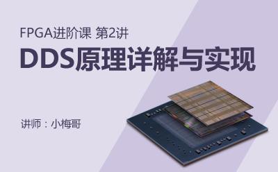 小梅哥FPGA進階第2講—DDS原理詳解與實現