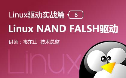 Linux NAND FALSH驅動—Linux驅動實戰篇(八)