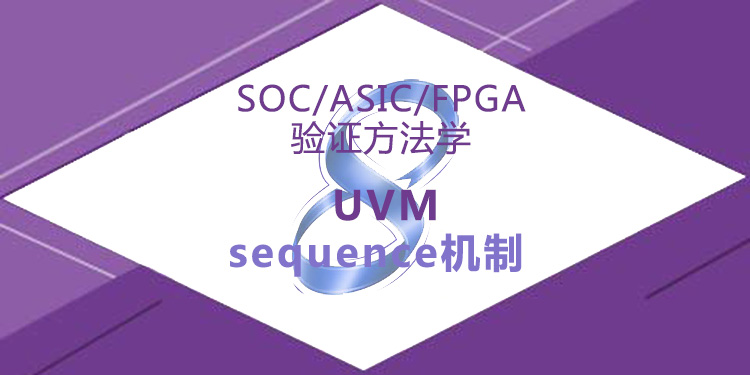 SOC/ASIC/FPGA验证方法学8-UVM sequence机制