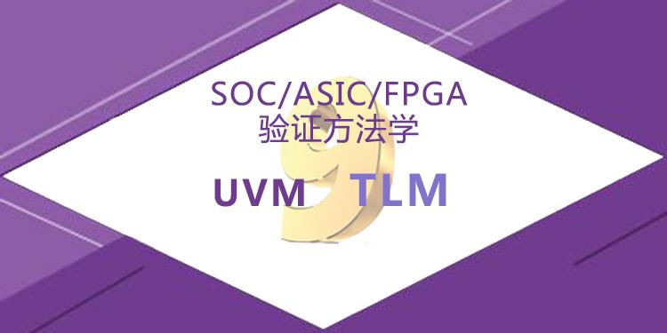 SOC/ASIC/FPGA驗證方法學9-UVM TLM