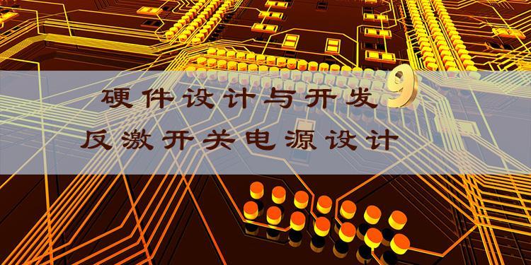 UC3842框图讲解和典型电路讲解