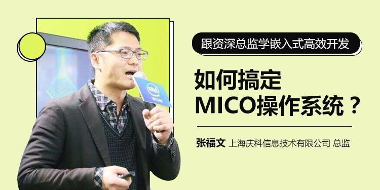 跟資深總監學嵌入式高效開發:如何搞定MICO操作系統?