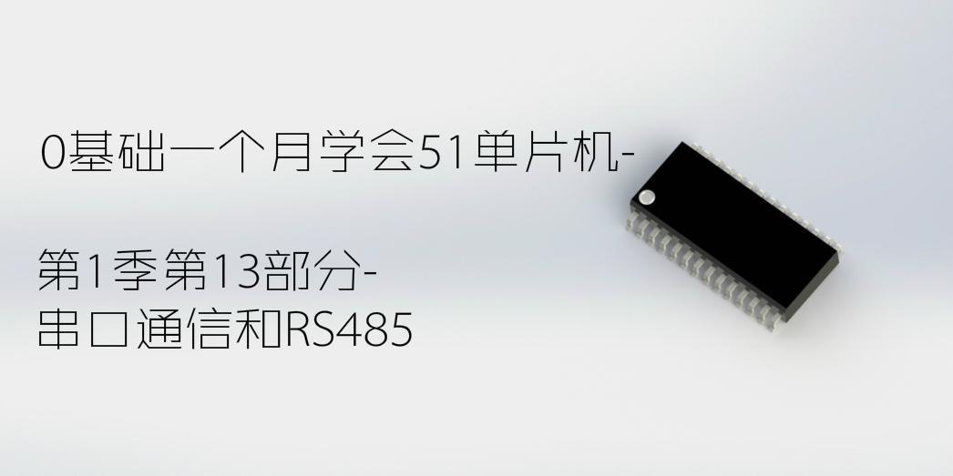 串口通信和RS485-0基礎一個月學會51單片機第1季第13部分