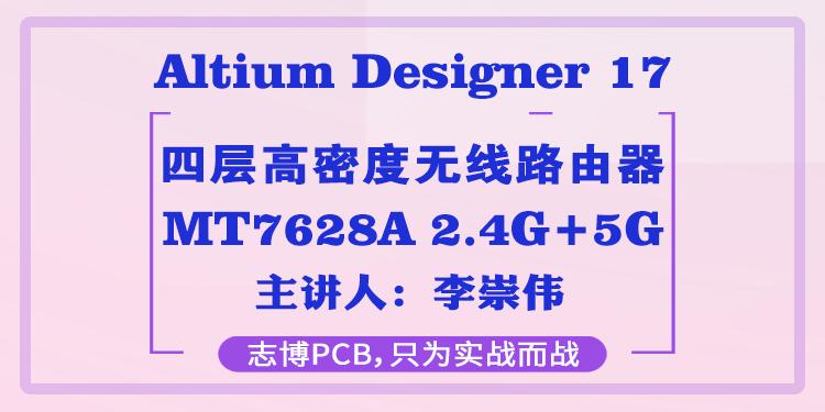 Altium Designer 4層路由器高速PCB設計實戰速成教程