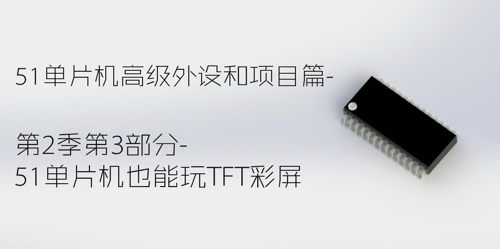 51單片機也能玩TFT彩屏-第2季第3部分視頻課程