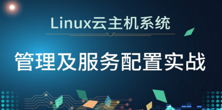 Linux云计算系列①:CentOS 7.3管理及服务部署实战