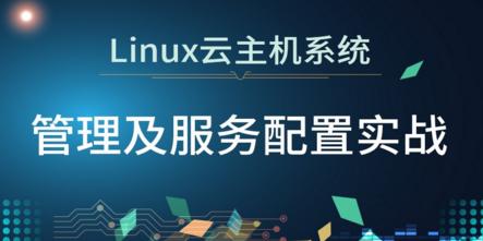 Linux云計算系列①:CentOS 7.3管理及服務部署實戰