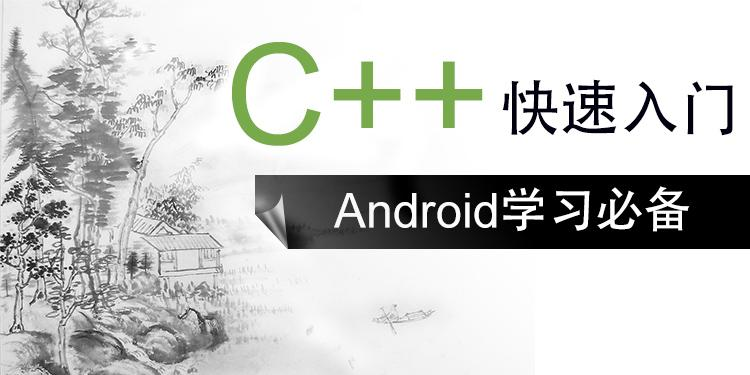 Android学习必备之C++快速入门