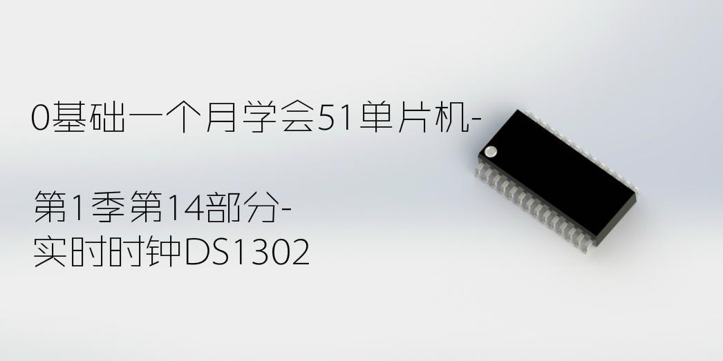 實時時鐘DS1302-0基礎一個月學會51單片機第1季第14部分