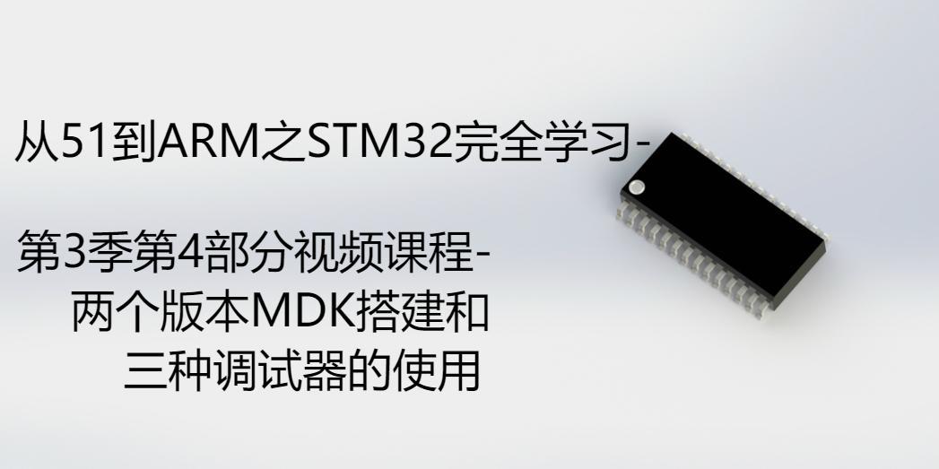 兩個版本MDK搭建和三種調試器的使用-第3季第4部分視頻課程