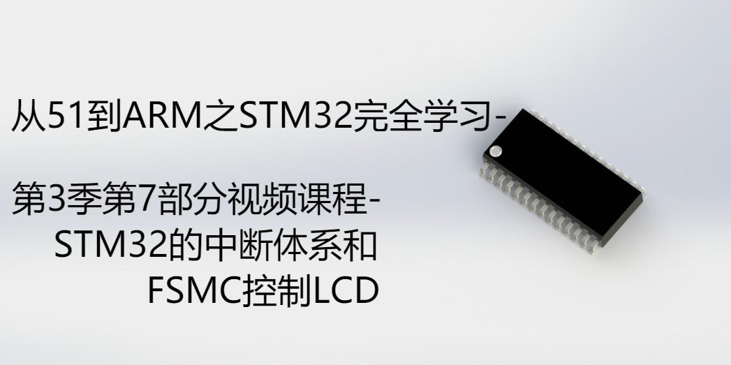 STM32的中斷體系和FSMC控制LCD-第3季第7部分視頻課程