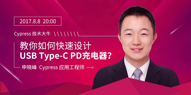 【技術分享】Cypress技術大牛教你如何快速設計USB Type-C PD充電器