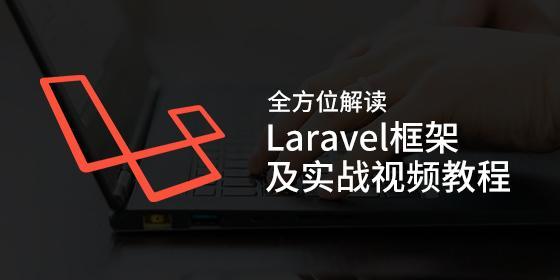 全方位解讀Laravel框架及實戰視頻教程