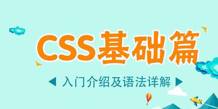 PHP-CSS入門及應用