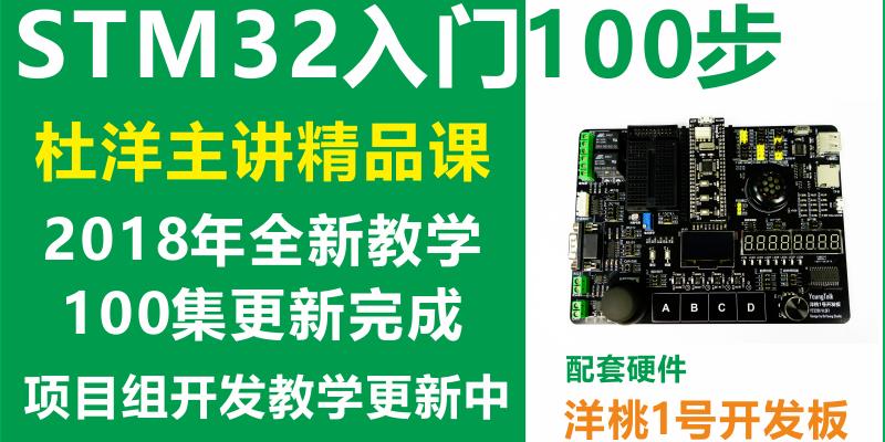 STM32入門100步