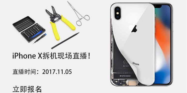 """iPhone X拆解""直播精彩回放【錄播】"