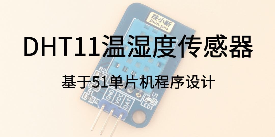 DHT11温湿度传感器-基于51单片机程序设计