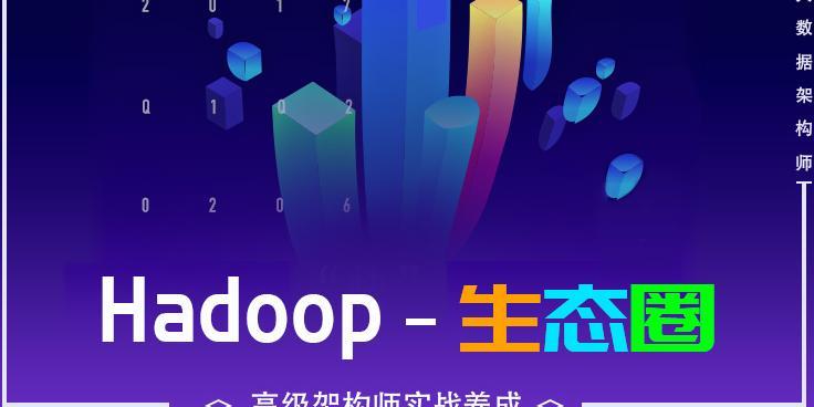 Hadoop生態圈