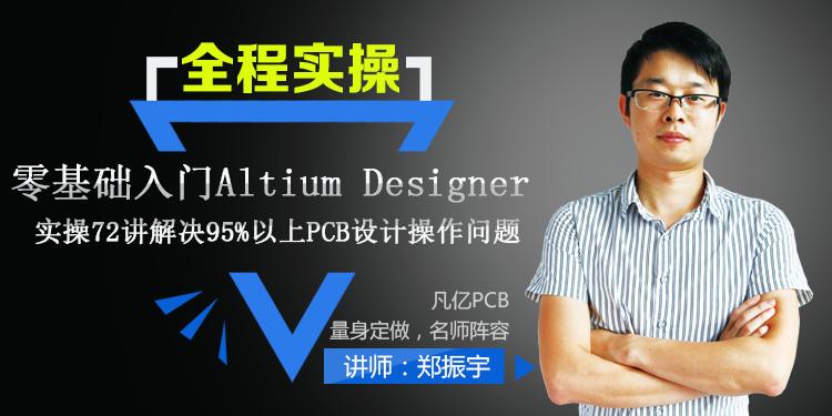 零基礎入門 Altium Designer PCB設計速成 72講