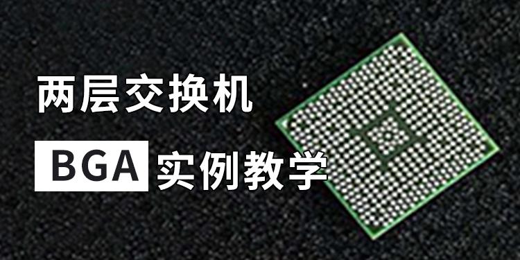 PCB設計-兩層交換機BGA實例教學