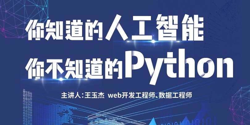 你知道的人工智能 你不知道的Python