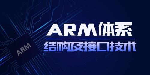循序漸進學好ARM體系結構及接口技術