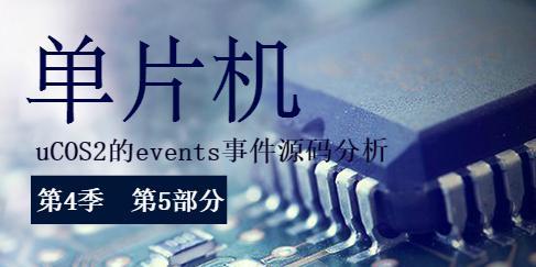 uCOS2的events事件源碼分析-第4季第5部分