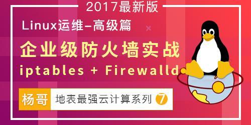 杨哥: Linux云计算系列⑦:企业级防火墙应用操作实战