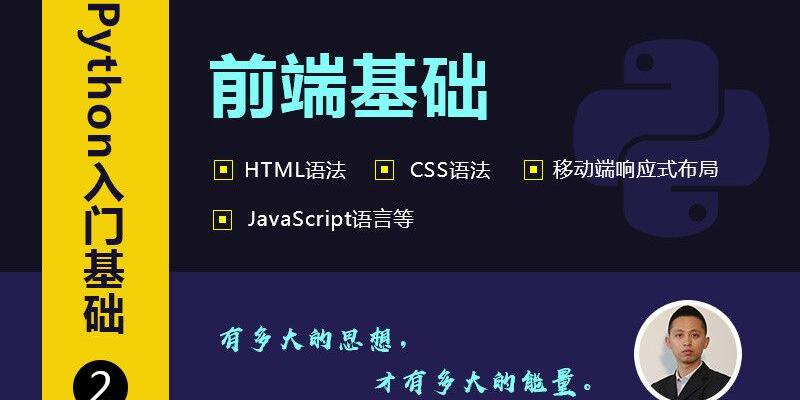 Python入門基礎(二)——前端基礎