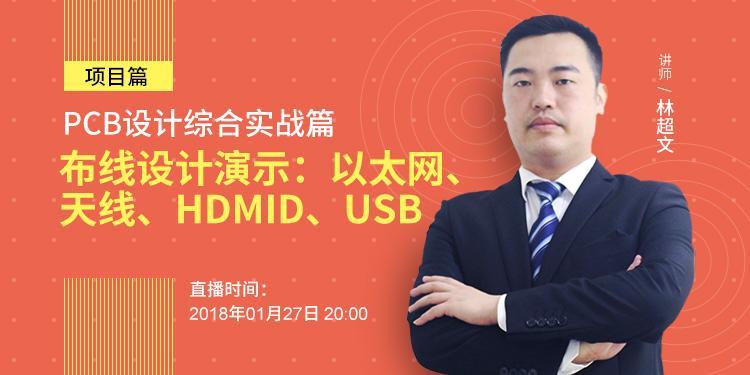 林超文PCB设计项目综合实战_第10课时:布线设计演示:以太网、天线、HDMID、USB