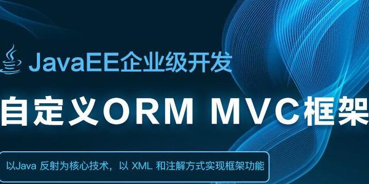 JavaEE企業級開發之自定義ORM、MVC框架