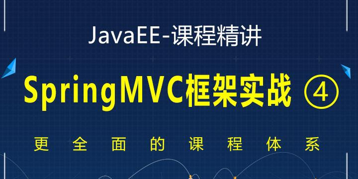 JavaEE精講之SpringMVC框架實戰視頻課程
