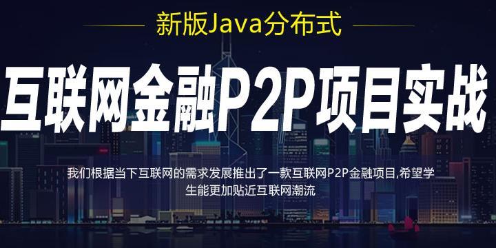 JavaEE分布式之互聯網金融P2P項目實戰