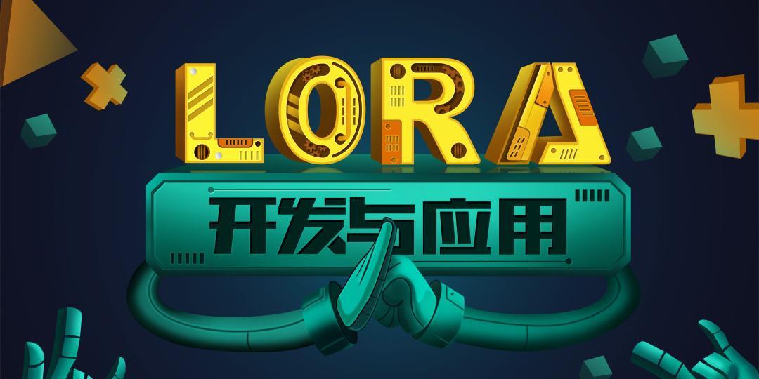 LoRa無線通信開發實戰