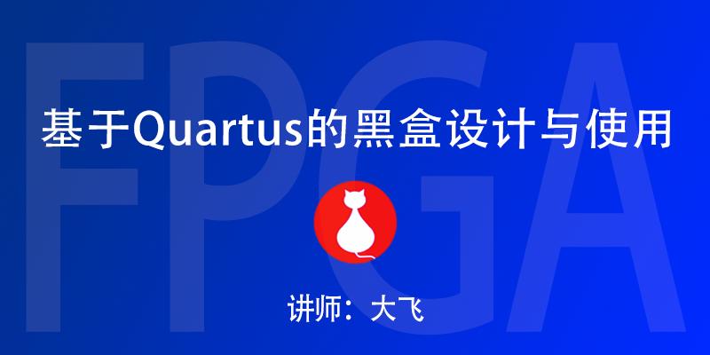 基于Quartus的黑盒設計與使用