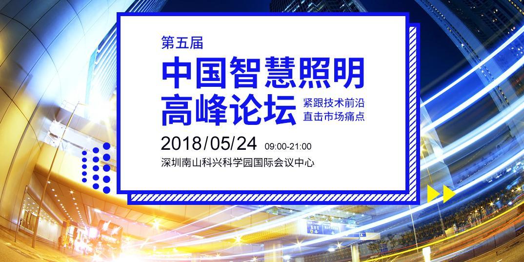 第5屆中國智慧照明高峰論壇