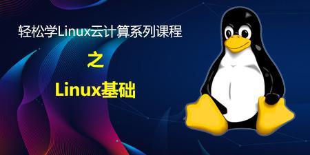 轻松学Linux系列课程之Linux基础
