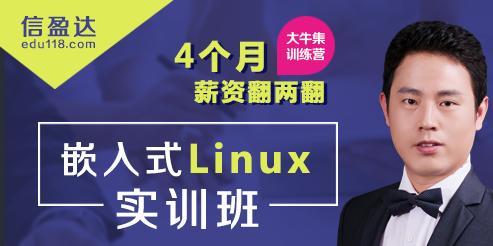 4个月薪资翻两翻,嵌入式Linux实训班等你来!