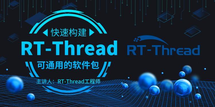 快速構建RT-Thread 可通用的軟件包