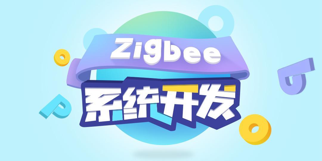 Zigbee系統開發