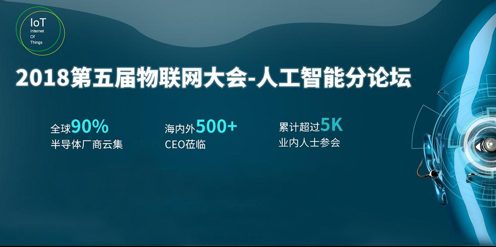 【现场直播】第五届IoT大会之人工大香蕉网站分论坛