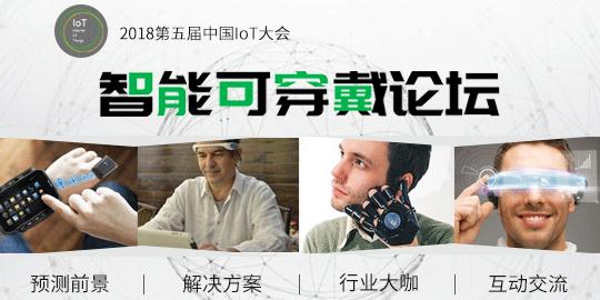 第5屆中國IoT大會之智能可穿戴分論壇