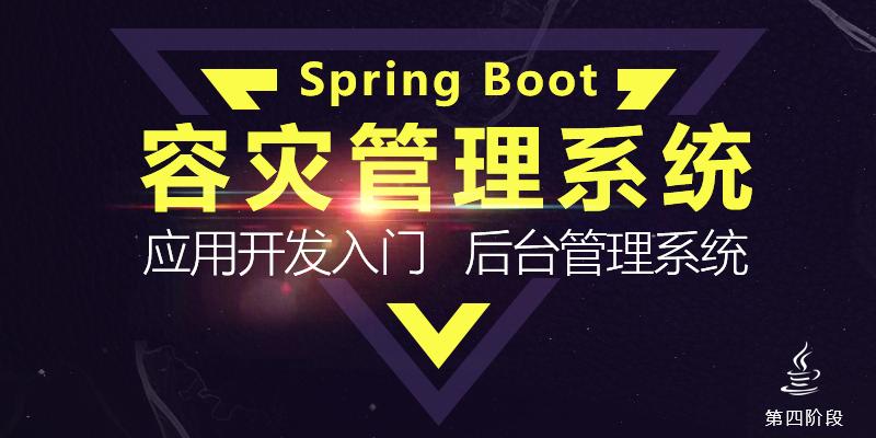 Spring Boot容災管理系統