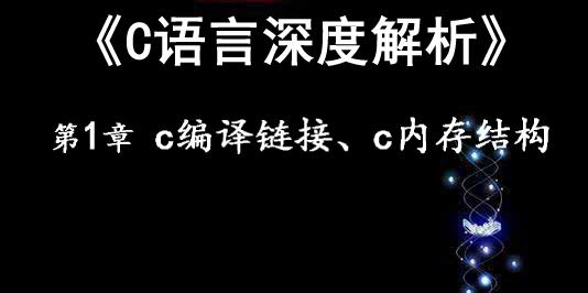 《C語言深度解析》第1章 c編譯、鏈接