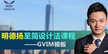 明德揚FPGA全網公開課《GVIM》